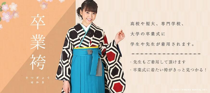 卒業式袴レンタル 2位 着物レンタル365