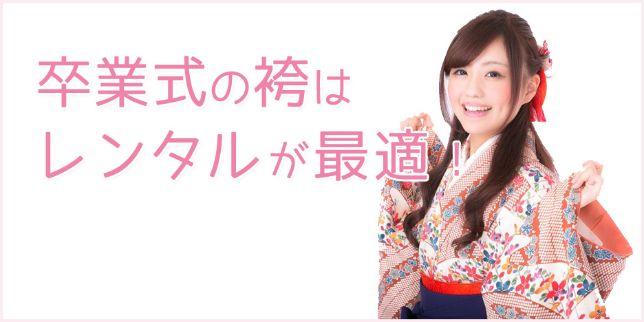 蓮田市で卒業式の袴をレンタルできるショップを比較!カワイイ着物が格安でレンタル可能